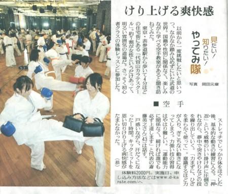 読売新聞2009年3月10日夕刊