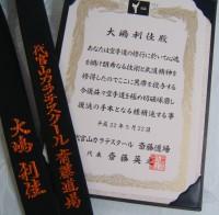 大嶋黒帯&証書.jpg